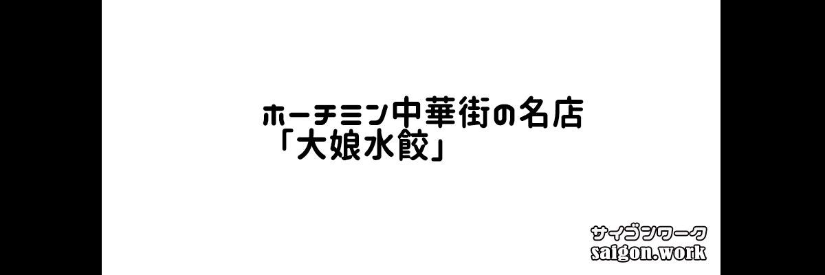 ホーチミン中華街の名店「大娘水餃(ダイヌンスイカオ)」