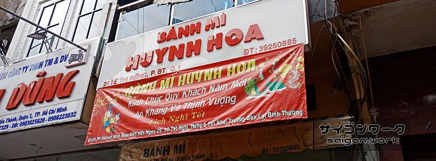 また値上げ!高騰するバインミーの名店「Huynh Hoa」