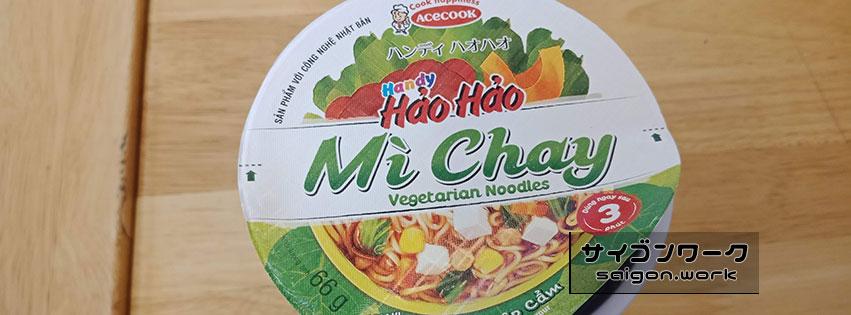 ハオハオの新商品はサッポロポテト味