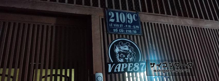 隠れすぎたお店 Vape87.com