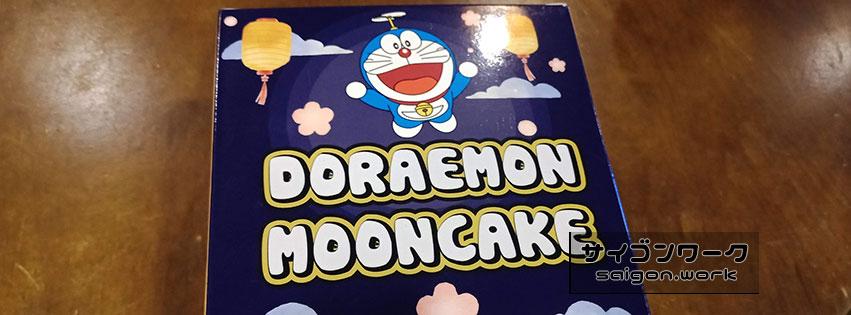 ファミマの月餅はドラえもんが売れている?
