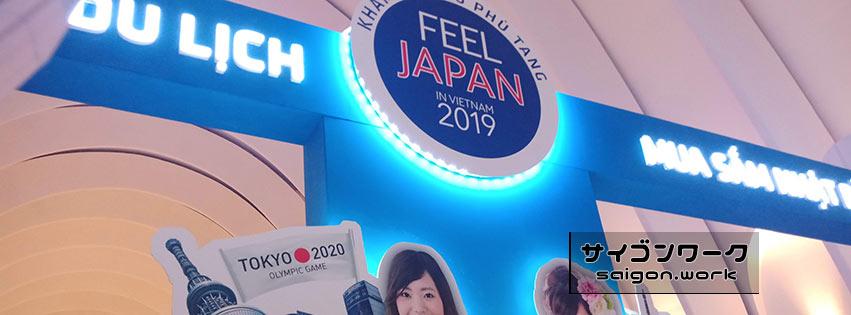 FEEL JAPAN 2019 へ行ってきました。