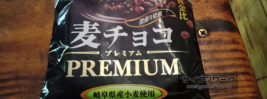 ファミマで麦チョコを発見