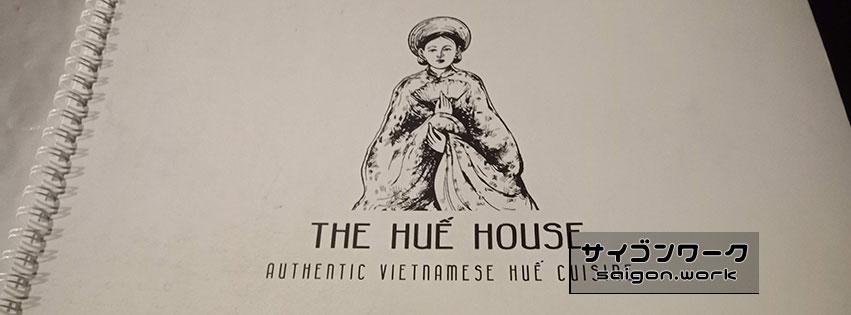 3区の屋上レストラン「The Hue House」