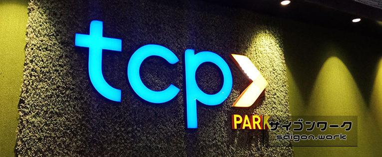 空港内施設「tcp PARK」情報