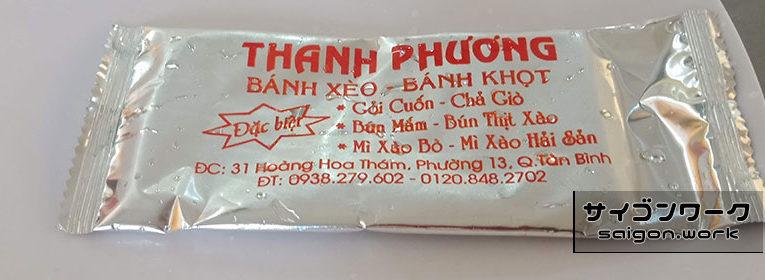 バインセオ 「Thanh Phuong」