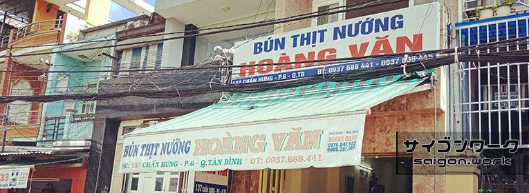 行列の出来るBun Thit Nuong屋「Hoang Van」