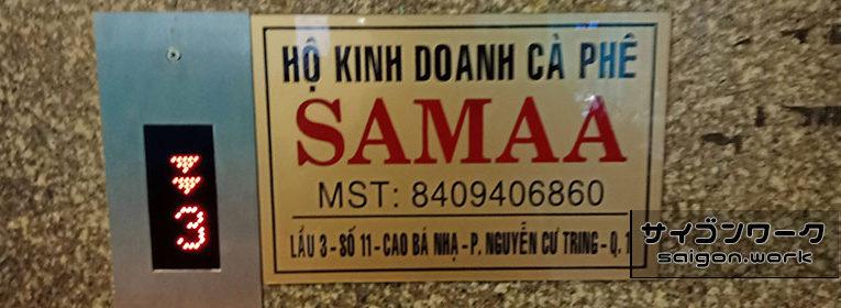 監獄カフェ「Samaa」へ行って来ました。