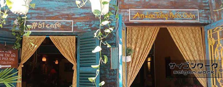 ふらりと入ったカフェが有名店の支店だった