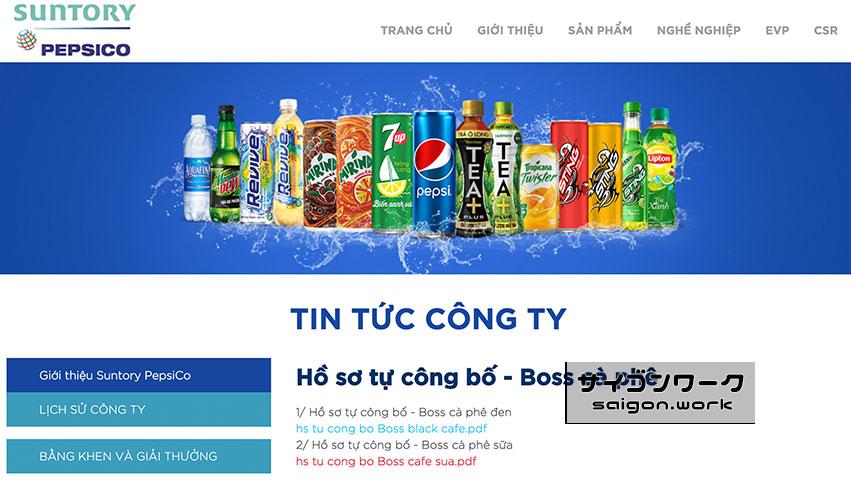 サントリーペプシコ ベトナム版『BOSS』のホームページ | サイゴンワーク -  ホーチミンで現地採用として働く人のブログ -