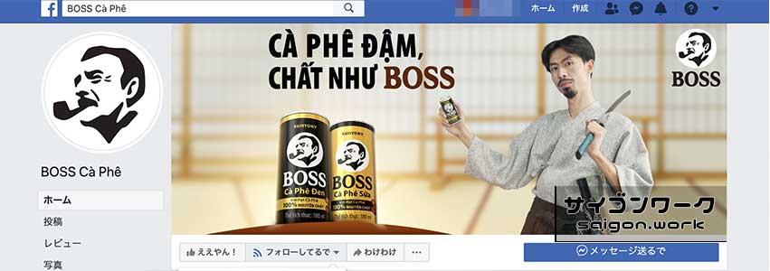 サントリーペプシコ ベトナム版『BOSS』のFacebookページ | サイゴンワーク -  ホーチミンで現地採用として働く人のブログ -