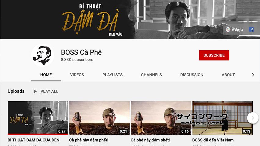 サントリーペプシコ ベトナム版『BOSS』のYoutubeページ | サイゴンワーク -  ホーチミンで現地採用として働く人のブログ -