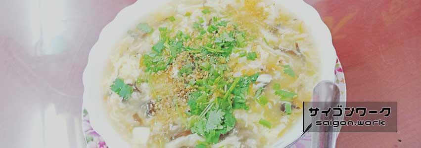 美味しいサンラータン 大娘水餃 | サイゴンワーク - ホーチミンで現地採用として働く人のブログ -