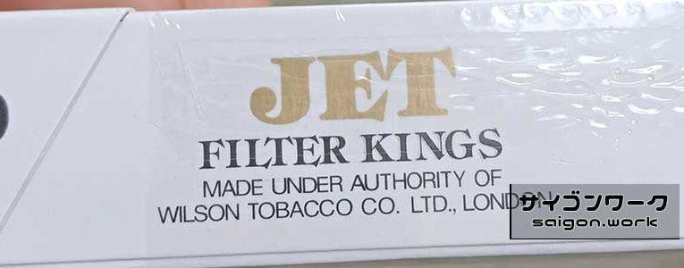 違法のはずなのに普通に買えるタバコ『JET』