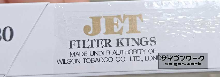 違法タバコ JET | サイゴンワーク - ホーチミンで現地採用として働く人のブログ -