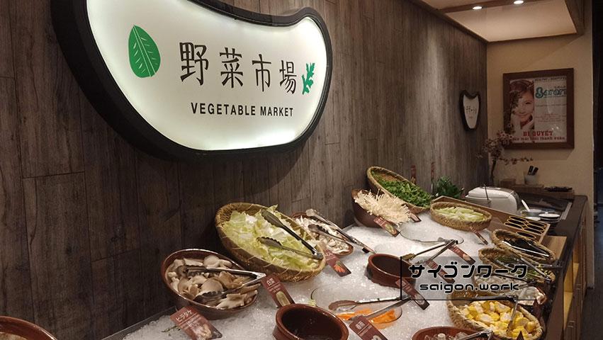 モーパラの野菜コーナー | サイゴンワーク -ホーチミンで現地採用として働く人のブログ-