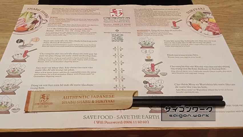 モーパラの食事前 | サイゴンワーク -ホーチミンで現地採用として働く人のブログ-