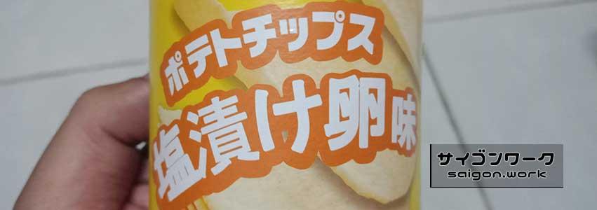 塩漬け卵味のポテトチップス | サイゴンワーク