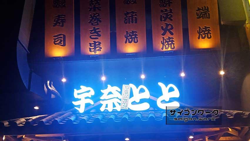 ホーチミン 宇奈とと(うなとと) | サイゴンワーク