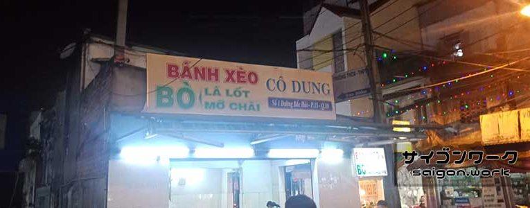 10区のBo La Lot屋「Co Dung」 | サイゴンワーク