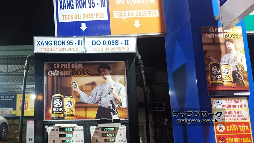 BOSS x ガソリンスタンド 02 | サイゴンワーク
