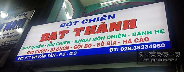 3区へ用事があったのでBot Chienを食べて来ました。