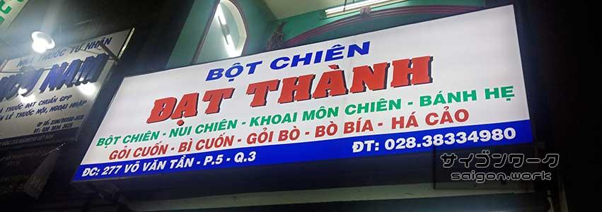 Bot Chien [Dat Thanh] | サイゴンワーク