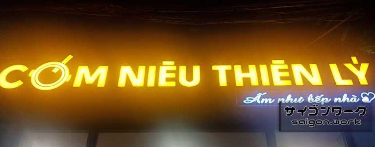 10区のCom Nieu Thien Lyへ | サイゴンワーク