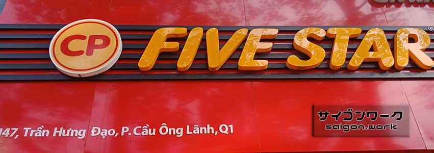 ファイブスター チャンフンダオ店 | サイゴンワーク