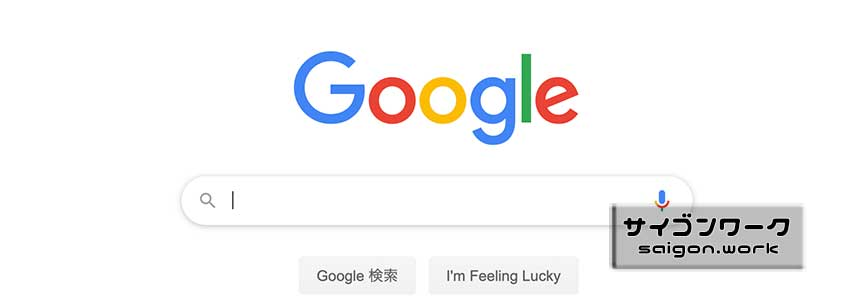 僭越ながら、Googleローカルガイドに投稿し続け | サイゴンワーク