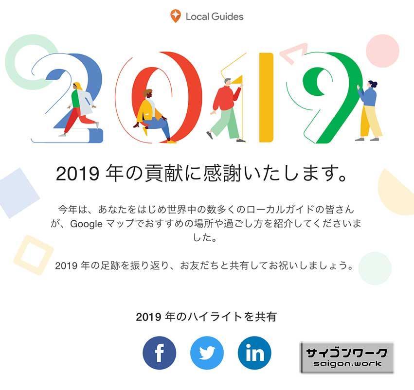 Google  ローカルガイド 2019 | サイゴンワーク