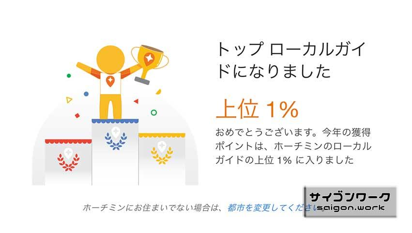 Google トップローカルガイド 1% | サイゴンワーク