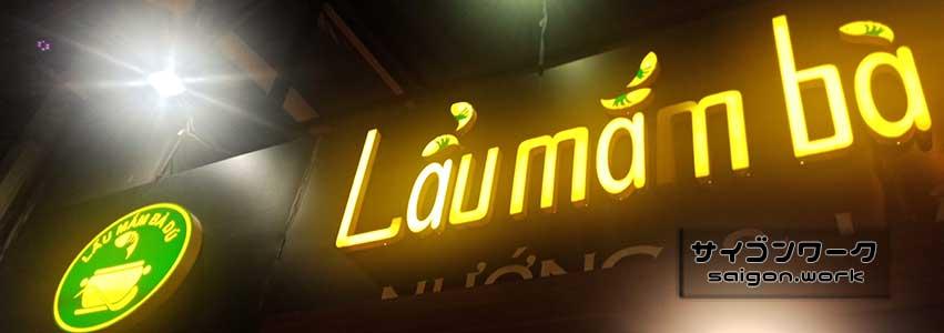 臭い鍋を食べに『Lau Mam Mam Ba Du』 | サイゴンワーク