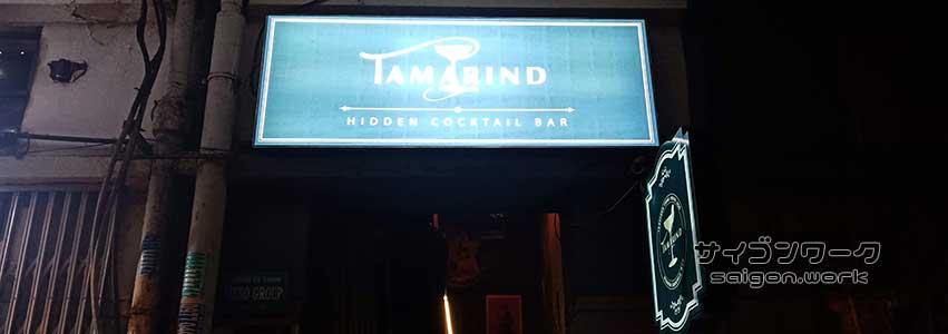 自称隠れ家バー『TAMARIND』| サイゴンワーク