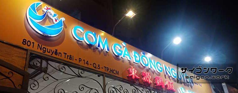 チョロンの東源鶏飯で麻婆豆腐を食す
