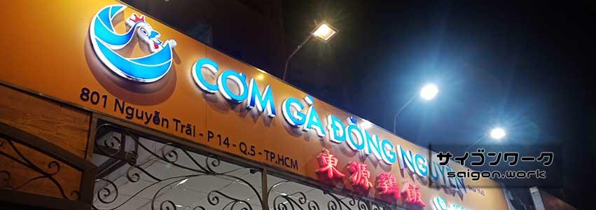 東源鶏飯で麻婆豆腐を食す | サイゴンワーク