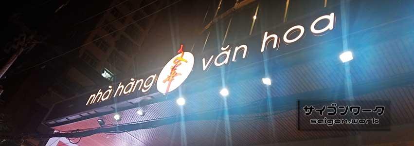 中華街の名店「Van Hoa」