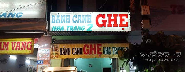 蟹も美味しい『Banh Canh Nghe Nha Trang 2』