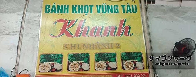 野菜のお得感『Banh Khot Vung Tau Khanh』