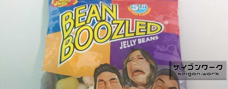 思わずジャケ買い『BEAN BOOZLED』