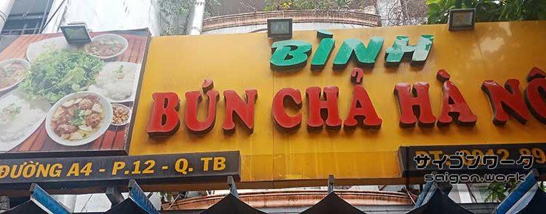 タンビン区のBun Cha Ha Noi Binh