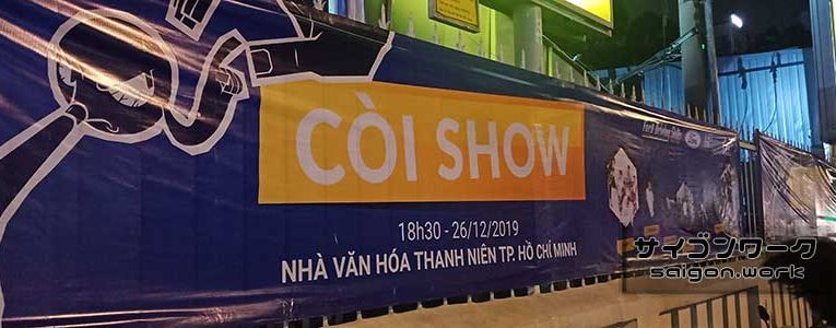 Coi Show 簡易レポート