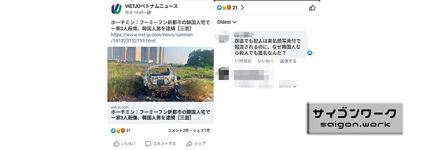 ホーチミン 韓国人一家殺傷事件報道について