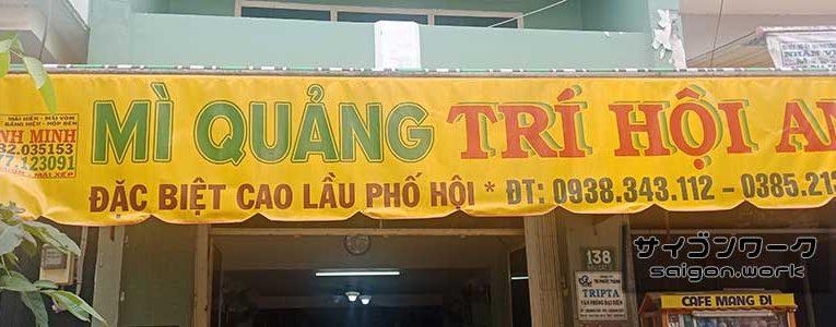 ホイアン麺料理「Mi Quang Tri Hoi An」