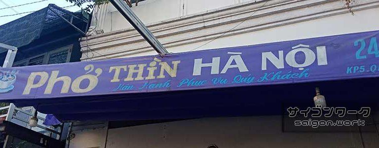 まさかのPho Thin Ha Noi