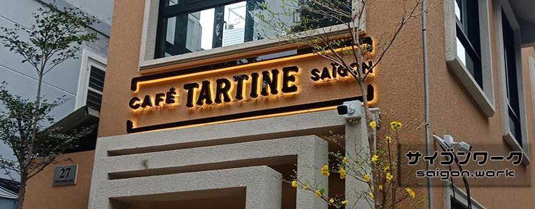 買うのにはハードなパン屋『Tartine』