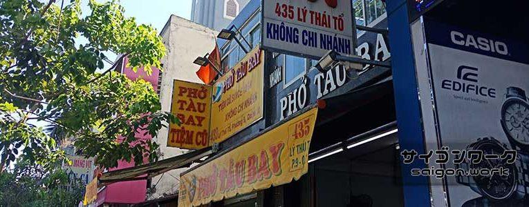 新年の挨拶「Pho Tau Bay」