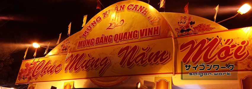 ソクチャンで2020年を迎える | サイゴンワーク