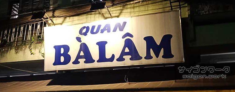 Goi Ga頼んだのにChao Gaが来た「Quan Balam」