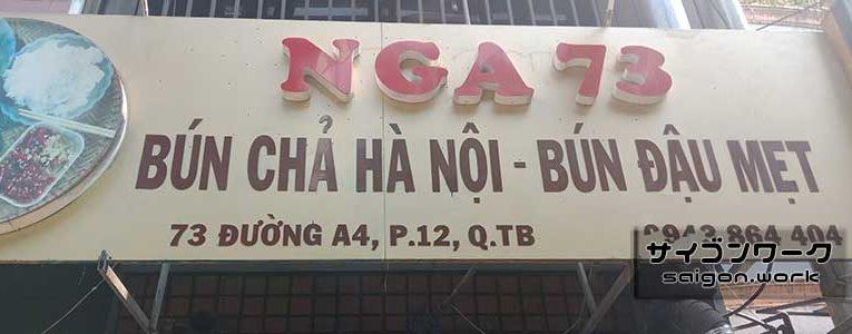 ブンチャーハノイ『NGA 73』
